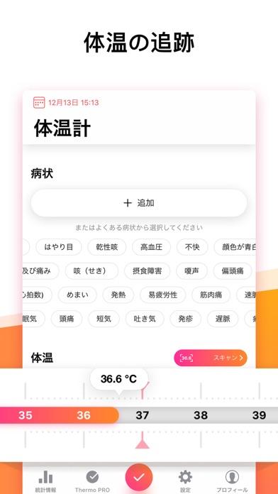 温度計 - 健康診断スクリーンショット