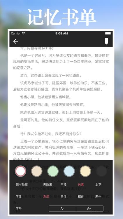 墨旗小说阅读:热门小说大全离线小说阅读器 screenshot-3
