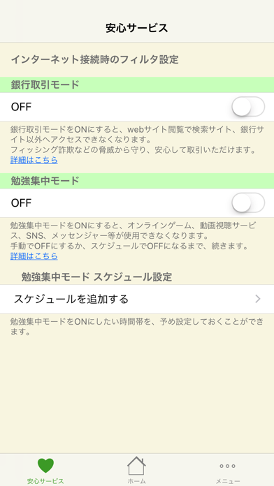 マイぷららのおすすめ画像4