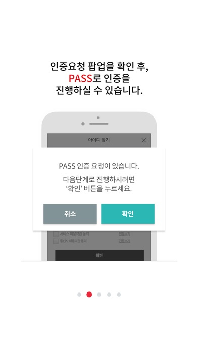 PASS by KT(구, KT 인증) for Windows