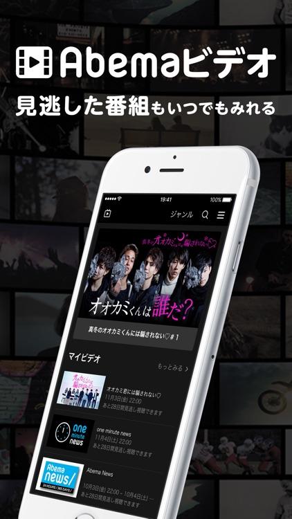 AbemaTV screenshot-4