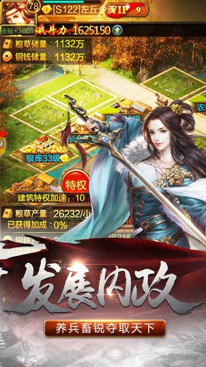 王权霸业-正统三国志国战卡牌手游 screenshot-4