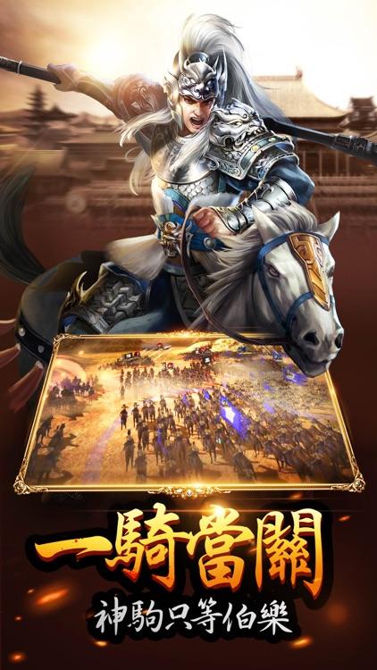 三國志將膽-全新萬人國戰SLG手遊 screenshot-3
