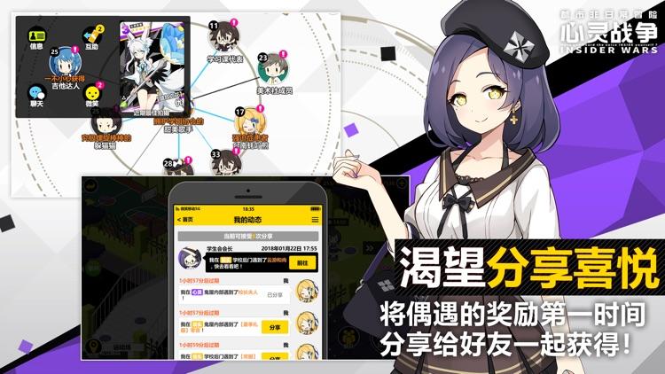 心灵战争 screenshot-3