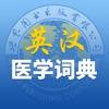 最新英汉医学和普通词词典