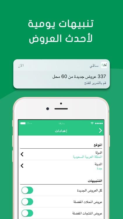 Savi ME - مكتشف العروض screenshot-4