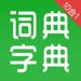 196.汉语字典和汉语成语词典-主持人配音