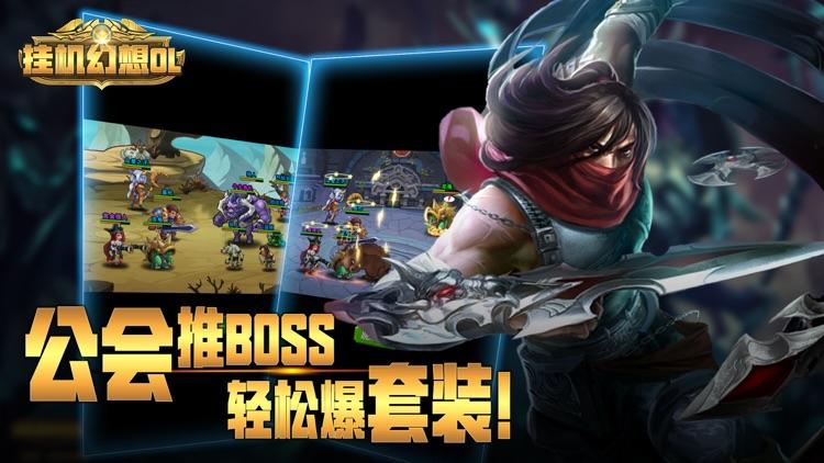 挂机幻想OL-挂机策略放置大冒险手游 screenshot-3