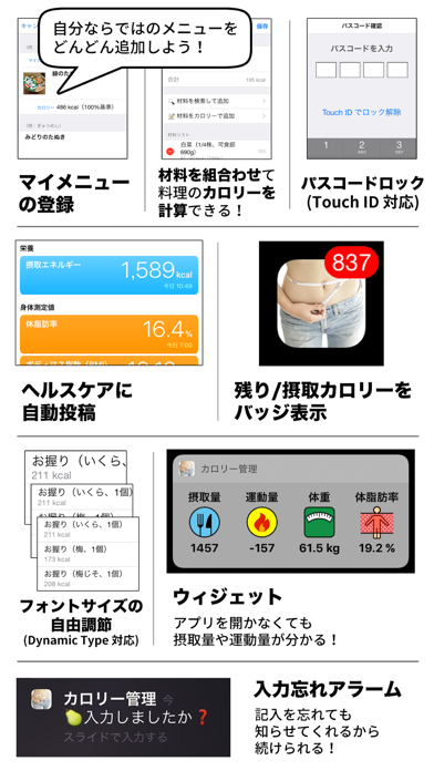 カロリー管理(痩せるアプリ) ScreenShot4