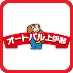 新車リースや中古車の販売 メンテナンスなら オートパル上伊那 By Haruo Hayashi