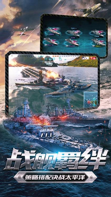 战舰荣耀-国战来袭 screenshot-3