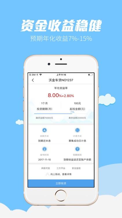 天泰理财-15%收益理财平台手机银行管家 screenshot-3