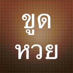 Koodhuay