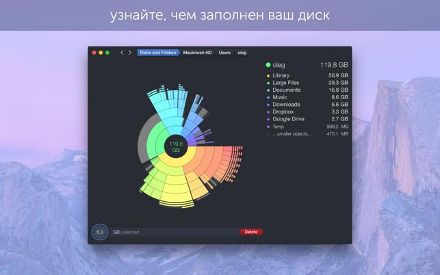 DaisyDisk Screenshot
