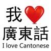 我爱广东话-粤语文字游戏