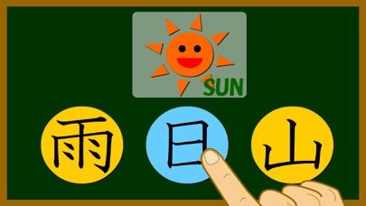一年生の漢字のおすすめ画像2