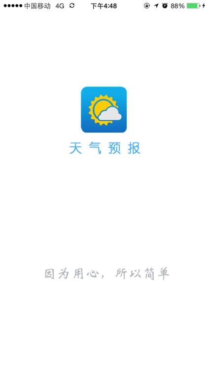 中央天气预报-精准预报实时天气变化