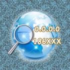 手机号码所在地、IP地址所在查询工具 icon