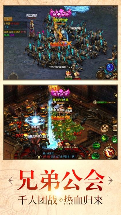 屠龙之刃:原始霸业,挂机单机版 screenshot-4