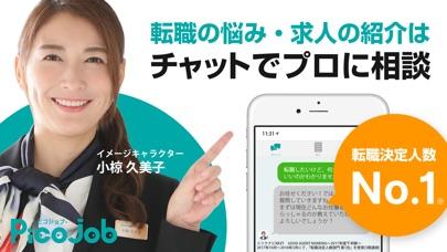 チャット型転職相談アプリ 〜 ピコジョブ 〜スクリーンショット1