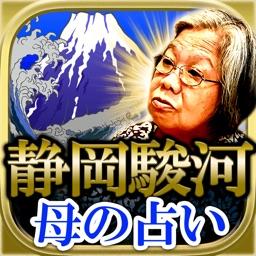 静岡駿河の母  占い師アミ素子
