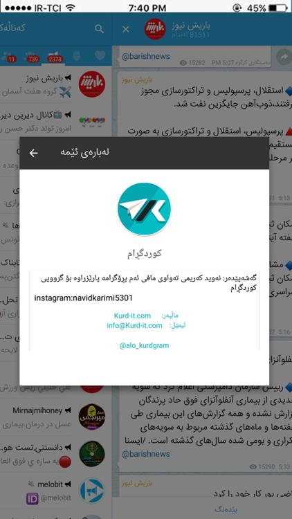 kurdgram unofficial Telegram screenshot-4