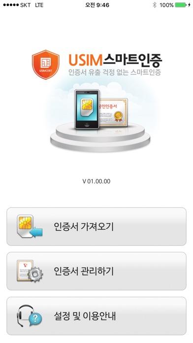 스마트인증 Screenshot