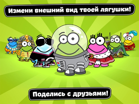 Игра Tap the Frog: Doodle