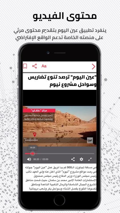 3alyoum عين اليوم screenshot-3