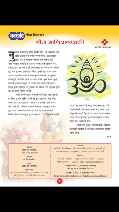 Manashakti screenshot 2