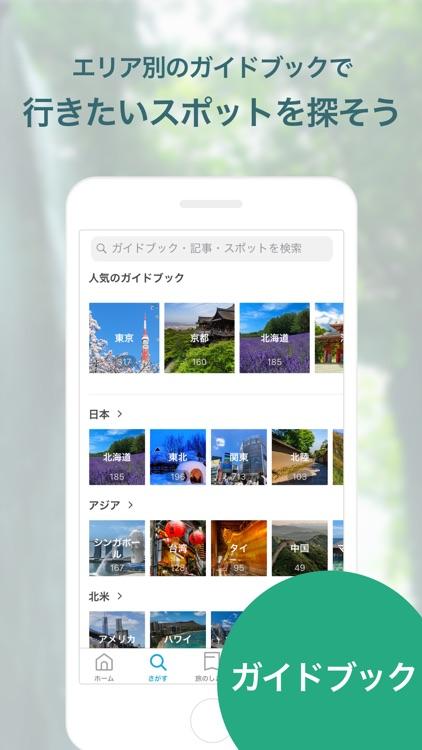 観光・旅行・おでかけガイドブック - トリップノート screenshot-5