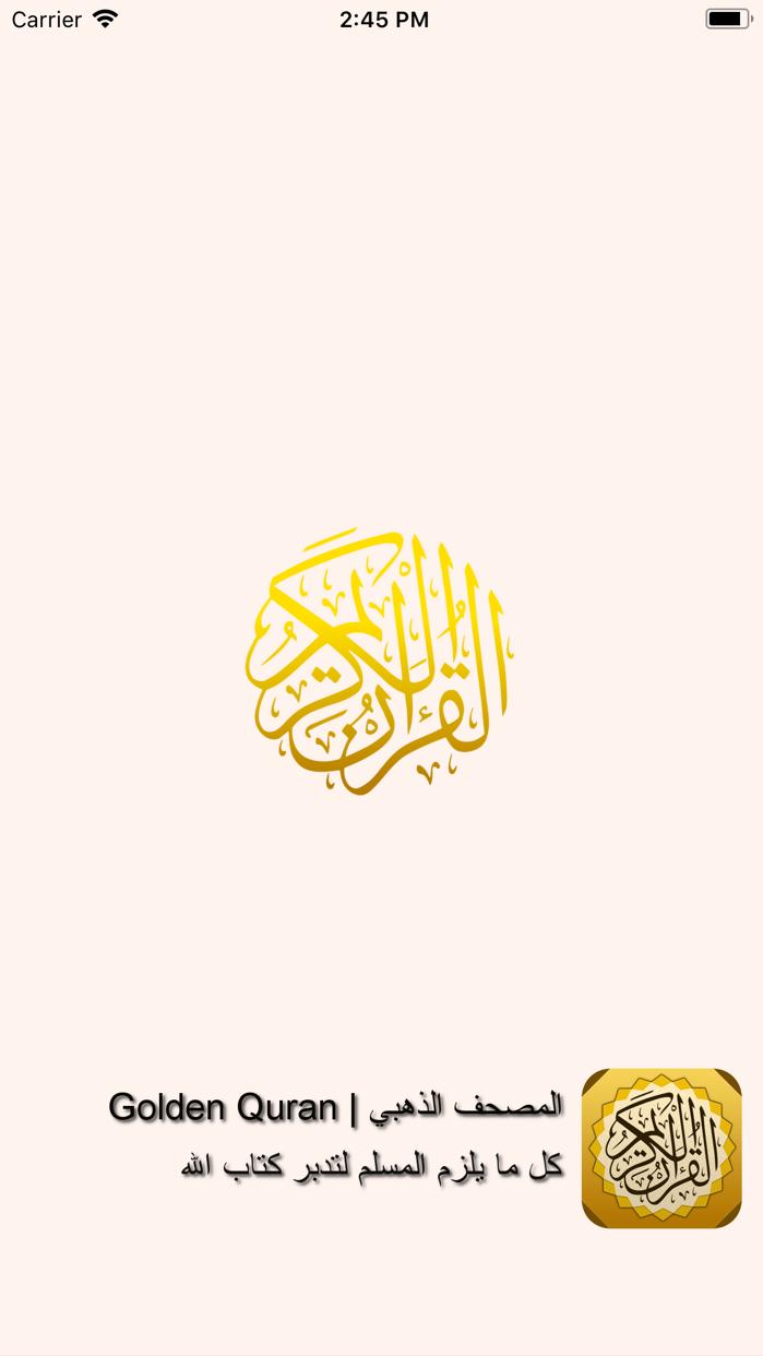 Golden Quran   المصحف الذهبي Screenshot