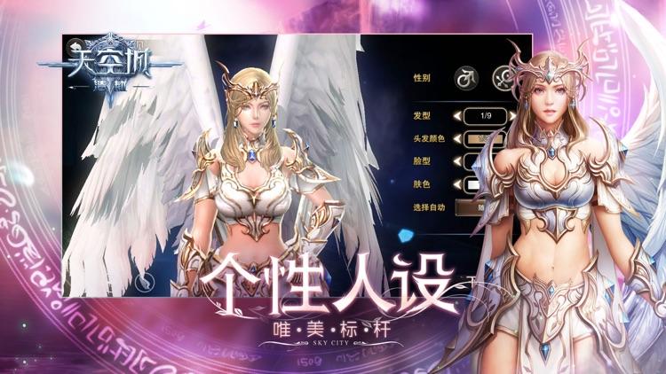 天空城:浩劫-动作手游 screenshot-3