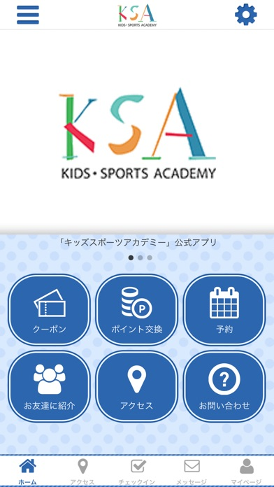 キッズスポーツアカデミー公式アプリ-1
