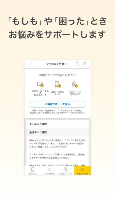 My docomo/通信量・料金チェッカーのスクリーンショット2