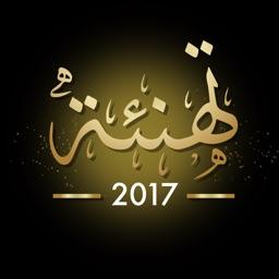 تهنئه 2017 بطاقة تهاني العيد و بطاقات معايده