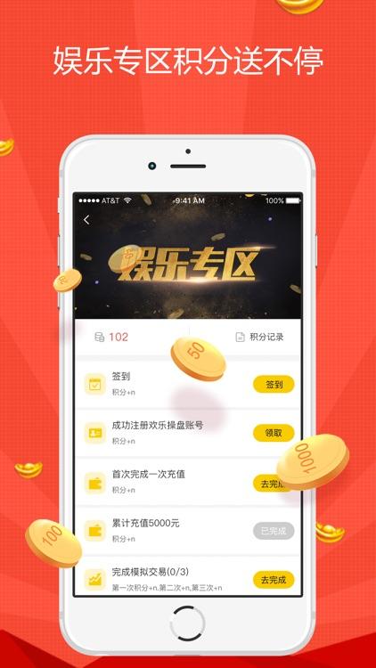 期货投资宝-原油黄金外盘期货开户软件 screenshot-4