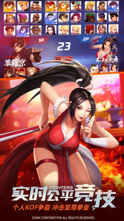 拳皇命运 screenshot-4