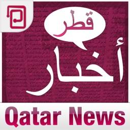 Qatar News   أخبار قطر