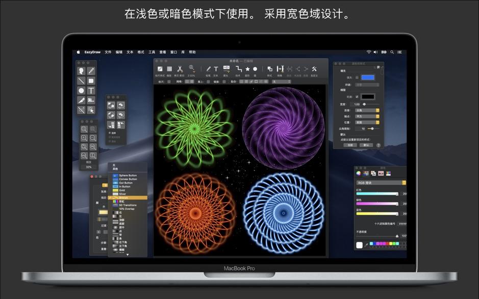 EazyDraw Mac 破解版 矢量绘图应用程序-麦氪派(WaitsUn.com | 爱情守望者)