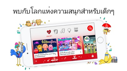 Screenshot for YouTube Kids in Thailand App Store