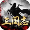 三国·风云录-南征北战,一统中原