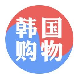 韩国购物-韩国海淘代购直邮商城
