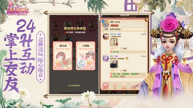 熹妃Q传-新派3D宫斗交友手游 screenshot-4