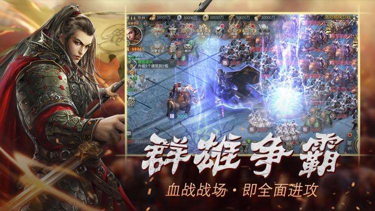 经典三国志:真龙我的霸业王朝游戏 screenshot-4