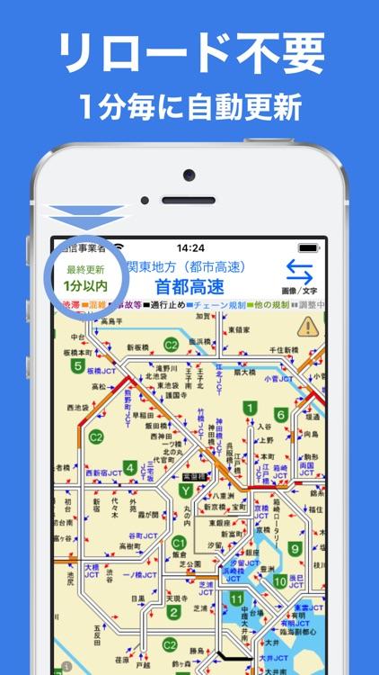 JARTIC渋滞情報 screenshot-3