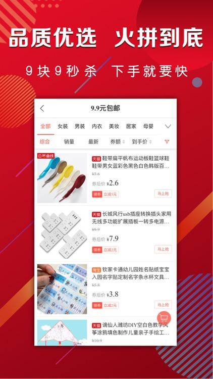 省了么-好省优惠券返利购物软件 screenshot-4