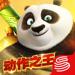 139.功夫熊猫(官方正版) - 多武器连招对战