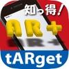 tARget-ARプロモーション