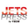 ジェッツPRESS by 千葉日報